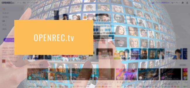 OPENREC.tvをお得に利用する方法!13のポイントサイト経由の登録を比較