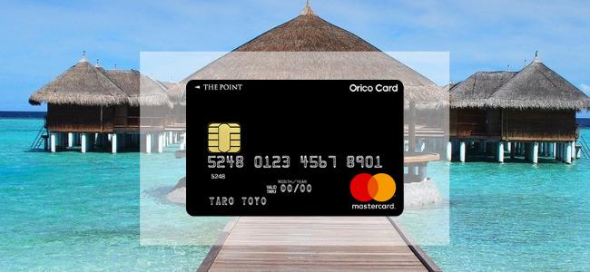 【毎日更新】Orico Card THE POINTはどのポイントサイト経由が一番お得か!