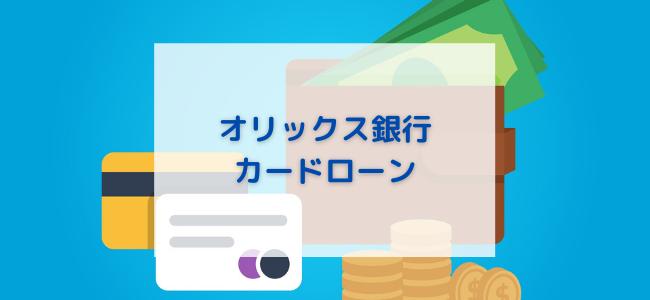 オリックス銀行カードローンをお得に作る方法!13のポイントサイト経由の申込を比較