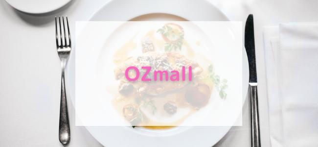 OZmallをお得に利用する方法!13のポイントサイト経由の利用を比較