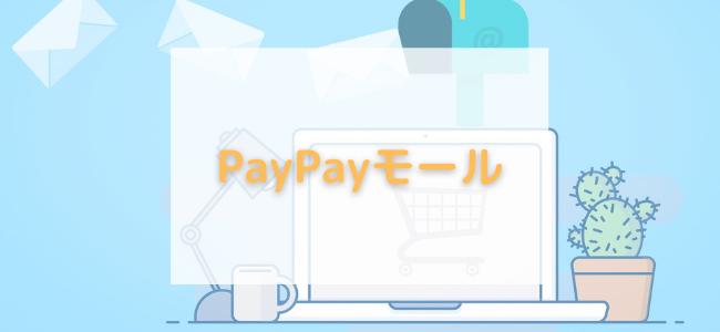 【毎日更新】PayPayモールはどのポイントサイト経由が一番お得か!