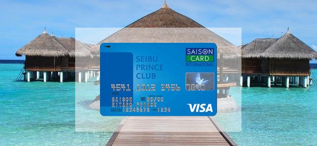 【毎日更新】SEIBU PRINCE CLUBカード セゾンはどのポイントサイト経由が一番お得か!