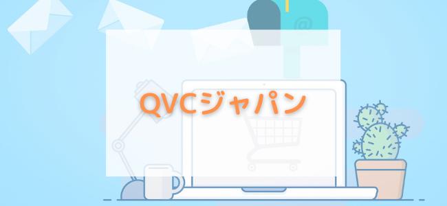 QVCジャパンをお得に利用する方法!13のポイントサイト経由の購入を比較