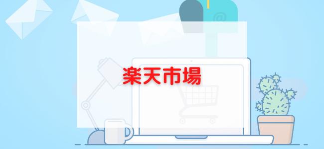 【毎日更新】楽天市場はどのポイントサイト経由が一番お得か!