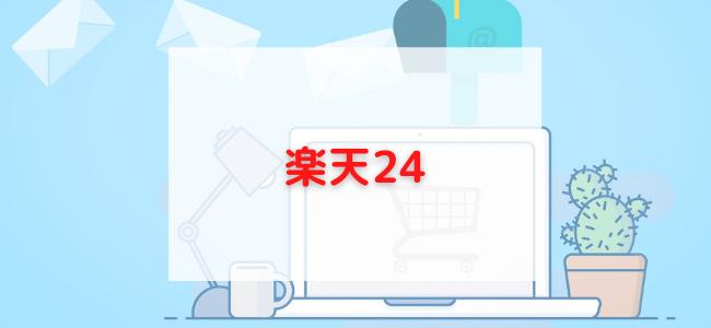 【毎日更新】楽天24はどのポイントサイト経由が一番お得か!