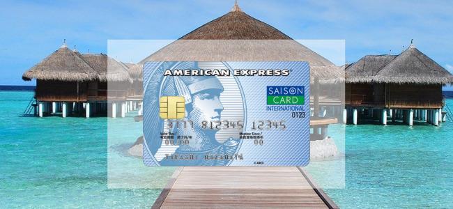 【毎日更新】セゾンブルー アメックスカードはどのポイントサイト経由が一番お得か!
