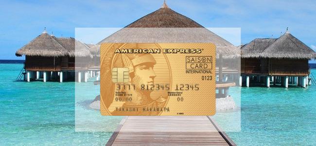 【毎日更新】セゾンゴールド アメックスカードはどのポイントサイト経由が一番お得か!