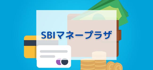 SBIマネープラザをお得に作る方法!13のポイントサイト経由の申込を比較