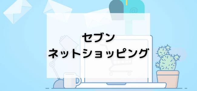 【毎日更新】セブンネットショッピングはどのポイントサイト経由が一番お得か!