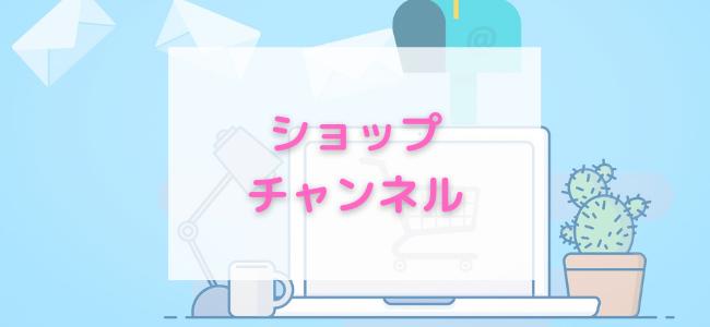 【毎日更新】ショップチャンネルはどのポイントサイト経由が一番お得か!