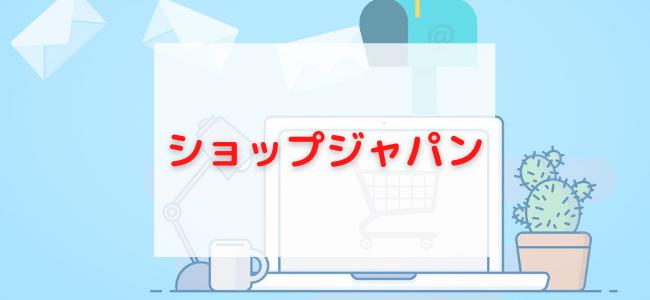 【毎日更新】ショップジャパンはどのポイントサイト経由が一番お得か!