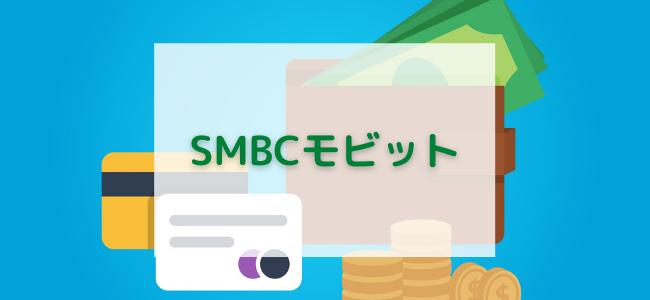 【毎日更新】SMBCモビットはどのポイントサイト経由が一番お得か!