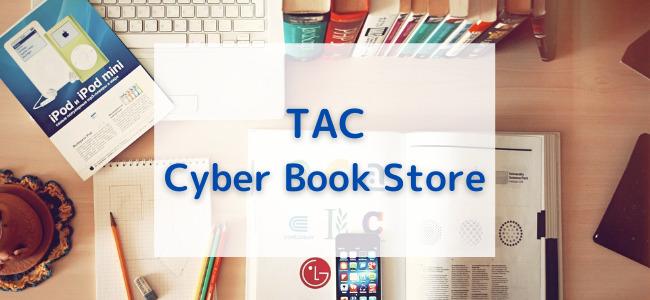 【毎日更新】TAC/Cyber Book Storeはどのポイントサイト経由が一番お得か!