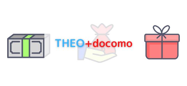 THEO+docomoをお得に作る方法!13のポイントサイト経由の申込を比較