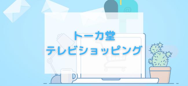 【毎日更新】トーカ堂テレビショッピングはどのポイントサイト経由が一番お得か!