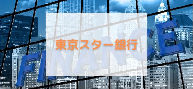 【毎日更新】東京スター銀行はどのポイントサイト経由が一番お得か!