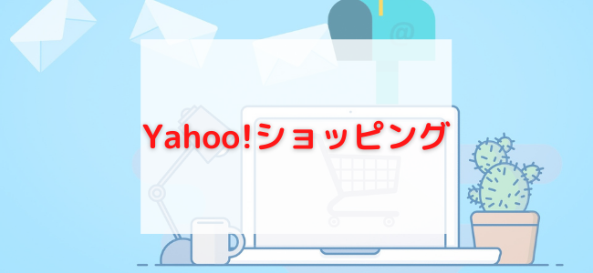 【毎日更新】Yahoo!ショッピングはどのポイントサイト経由が一番お得か!