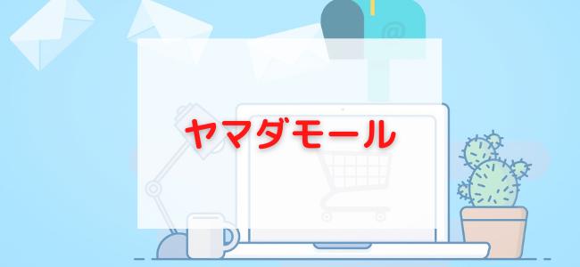 ヤマダモールをお得に利用する方法!13のポイントサイト経由の購入を比較