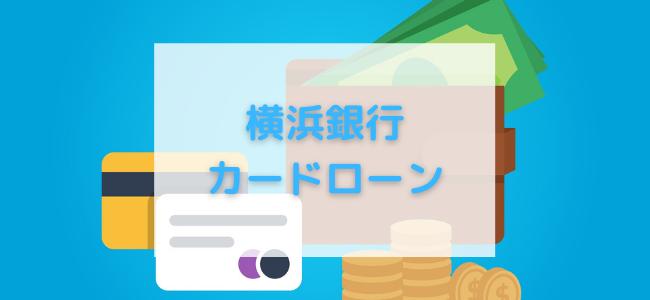 【毎日更新】横浜銀行カードローンはどのポイントサイト経由が一番お得か!