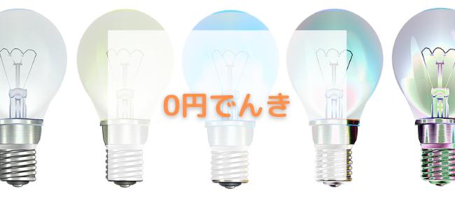 【毎日更新】0円でんきはどのポイントサイト経由が一番お得か!