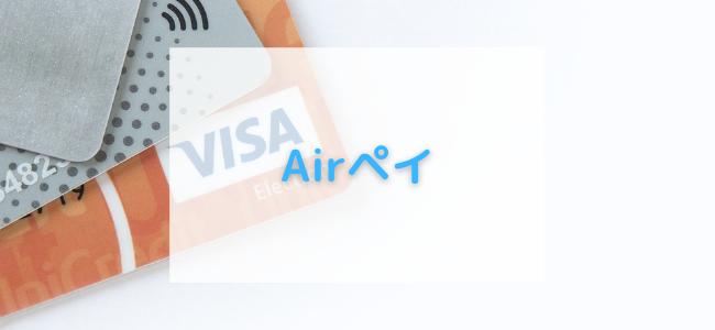 Airペイをお得に利用する方法!13のポイントサイト経由の申込を比較