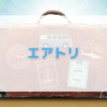 【毎日更新】エアトリプラスはどのポイントサイト経由が一番お得か!