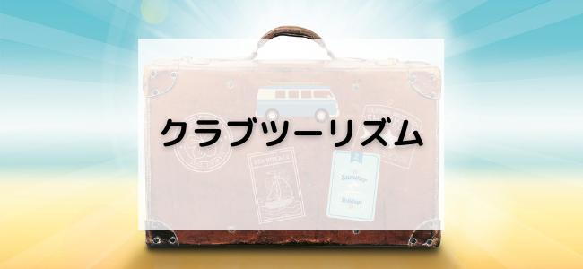 【毎日更新】クラブツーリズム/海外旅行はどのポイントサイト経由が一番お得か!