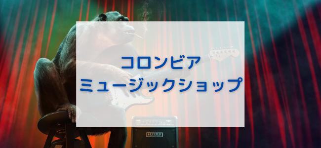 【毎日更新】コロムビアミュージックショップはどのポイントサイト経由が一番お得か!