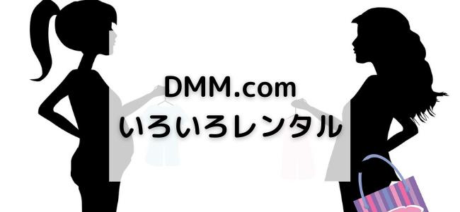【毎日更新】DMM.com/いろいろレンタルはどのポイントサイト経由が一番お得か!