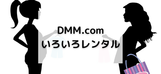DMM.com/いろいろレンタルをお得に利用する方法!13のポイントサイト経由の申込を比較
