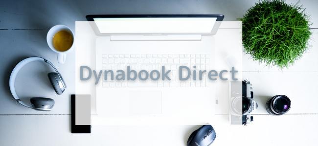 Dynabook Directをお得に利用する方法!13のポイントサイト経由の購入を比較