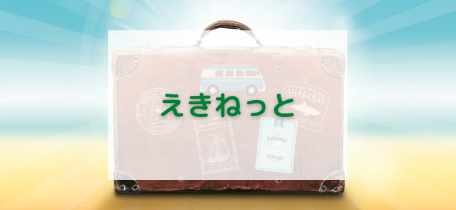 【毎日更新】えきねっと/びゅう国内ツアーはどのポイントサイト経由が一番お得か!