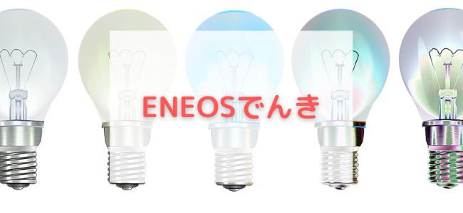 【毎日更新】ENEOSでんきはどのポイントサイト経由が一番お得か!