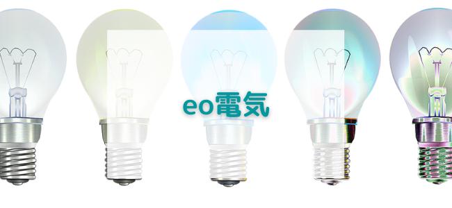 【毎日更新】eo電気はどのポイントサイト経由が一番お得か!