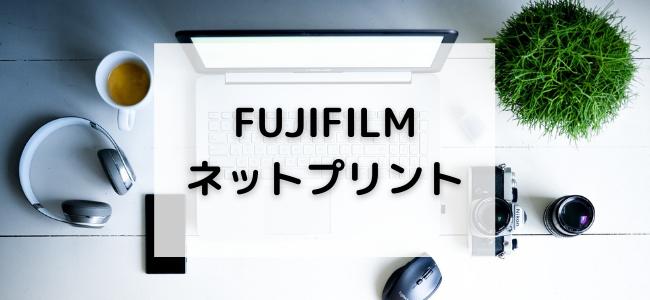 FUJIFILM ネットプリントをお得に利用する方法!13のポイントサイト経由の購入を比較