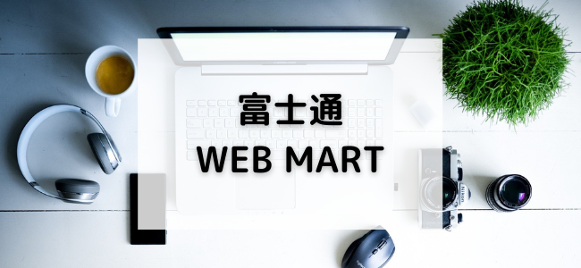 【毎日更新】富士通 WEB MARTはどのポイントサイト経由が一番お得か!