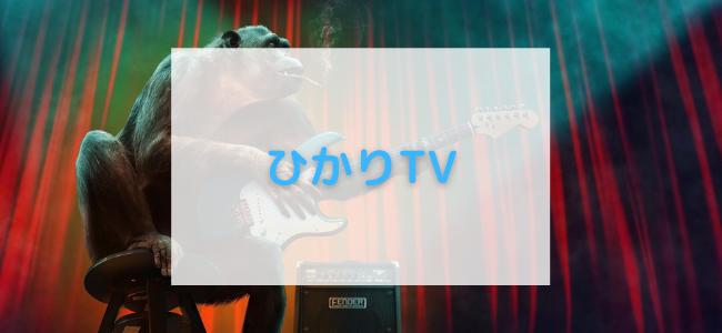 【毎日更新】ひかりTVはどのポイントサイト経由が一番お得か!