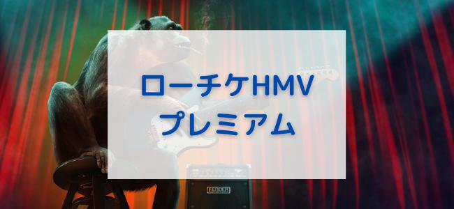 【毎日更新】ローチケHMVプレミアムはどのポイントサイト経由が一番お得か!