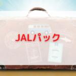 【毎日更新】JALパック/海外はどのポイントサイト経由が一番お得か!