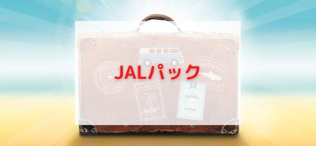 JALパック(国内)をお得に利用する方法!13のポイントサイト経由の申込を比較