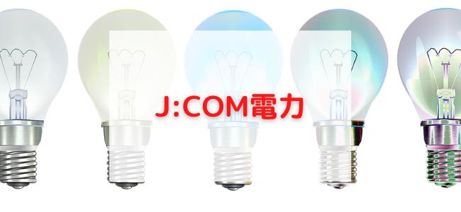 【毎日更新】J:COM/電力はどのポイントサイト経由が一番お得か!