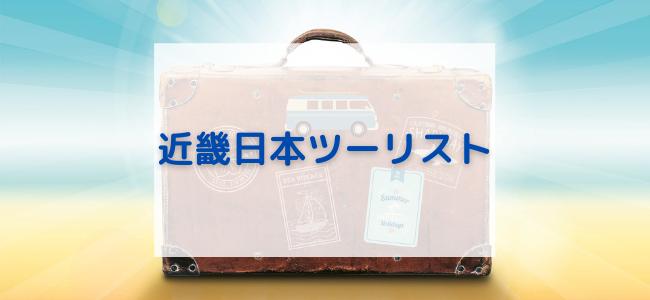 【毎日更新】近畿日本ツーリスト/国内旅行はどのポイントサイト経由が一番お得か!