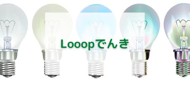 【毎日更新】Looopでんきはどのポイントサイト経由が一番お得か!