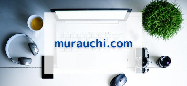 【毎日更新】murauchi.comはどのポイントサイト経由が一番お得か!