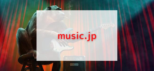 【毎日更新】music.jpはどのポイントサイト経由が一番お得か!