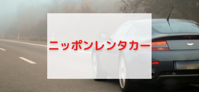 【毎日更新】ニッポンレンタカーはどのポイントサイト経由が一番お得か!