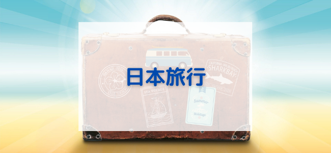 【毎日更新】日本旅行はどのポイントサイト経由が一番お得か!