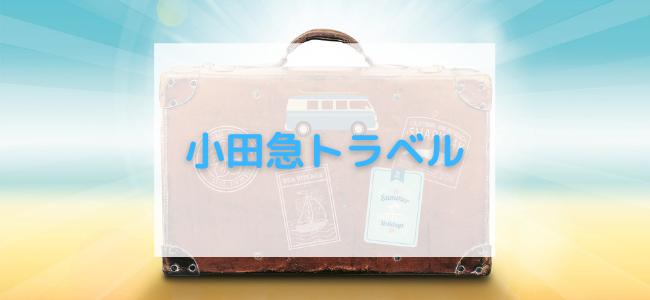 【毎日更新】小田急トラベルはどのポイントサイト経由が一番お得か!