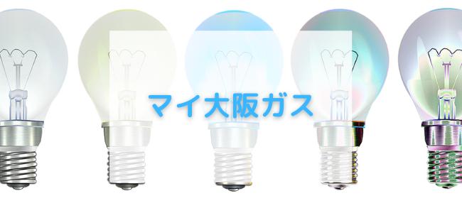【毎日更新】マイ大阪ガスはどのポイントサイト経由が一番お得か!