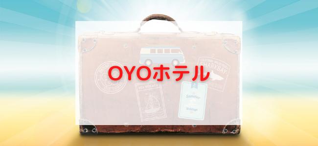 OYOホテルをお得に利用する方法!13のポイントサイト経由の申込を比較
